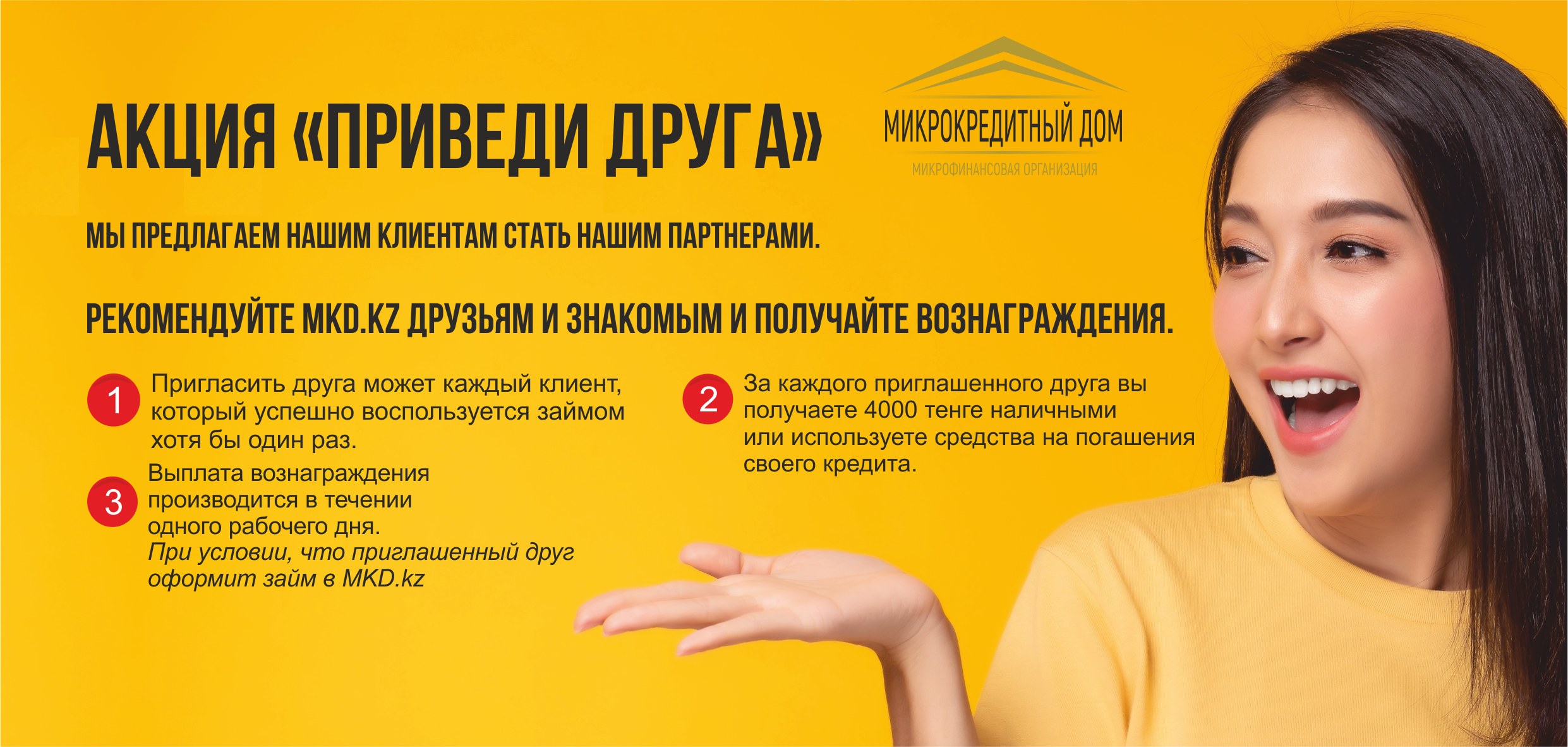 loan_akcia_drug