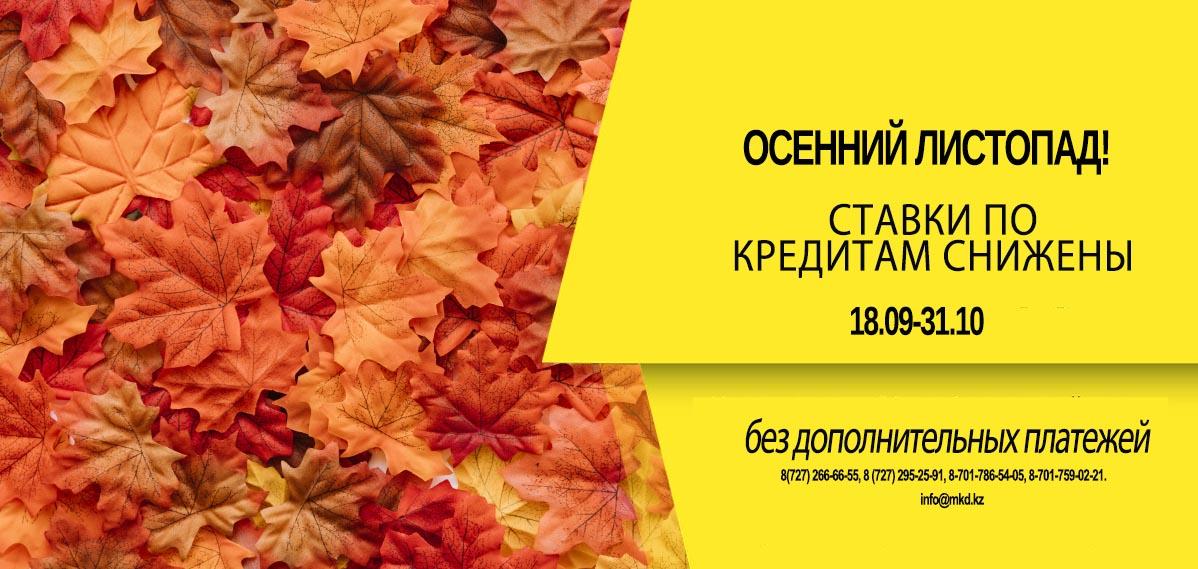 mld_21_09_osen_sait_rus