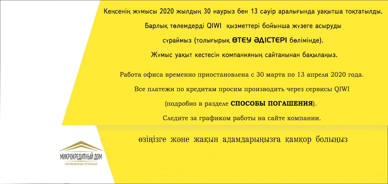 kredit_mkd_kvi19_mob1