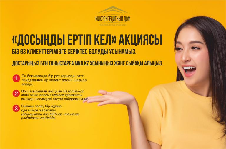 loan_akcia_drug_kz