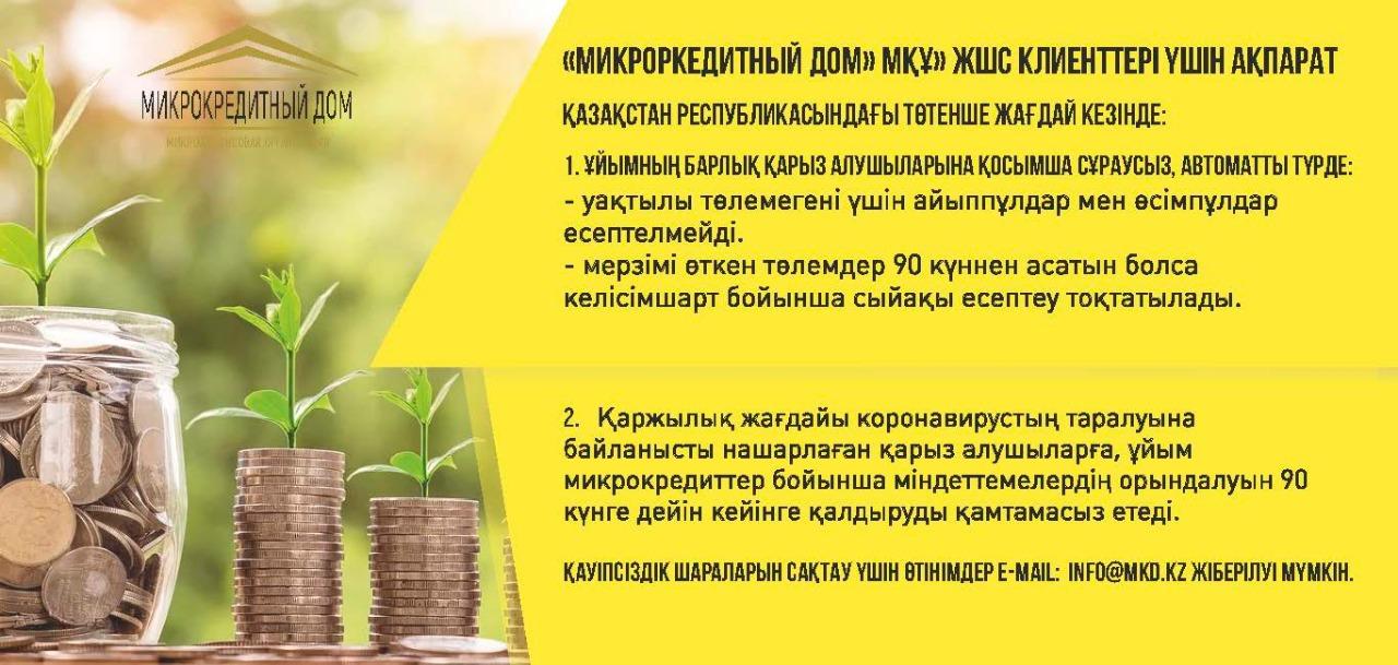 loan_mkd_almaty