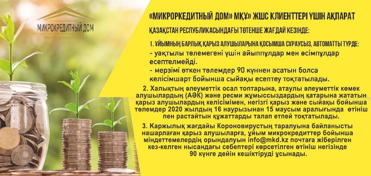 loan_mkd_almaty_kz