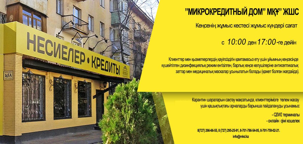mkd_06_07_2020_kaz