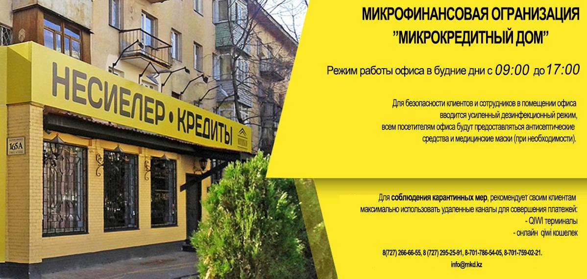 mkd_08_03_2020_rus