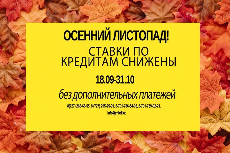 mkd_21_09_osen_rus_mob