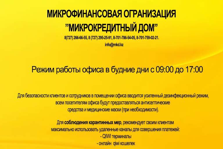 rabota_kredit_mkd_ru